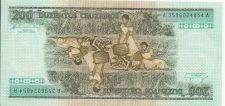 Buy BRAZIL 200 Cruzeiros 1984 UNC p199a Stan I BRAZYLIA