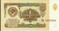 Buy Russia P-222 1 Ruble 1961 CCCP Lenin Banknote
