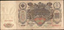 Buy 100 rubles 1910 Russia Impire