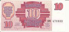 Buy LATVIA 10 RUBLU 1992 DB PICK # 38 UNC.Historic Eastern Bloc Note!