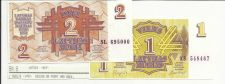 Buy LATVIA 1 & 2 RUBLU 1992 - Historic Eastern Bloc Notes!