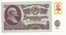Buy Transdniestria P-3 25 Ruble 1994