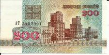 Buy Belarus 200 Rublei 1992 P-9