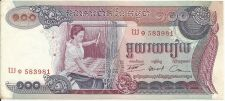 Buy CAMBODIA 100 RIELS P-15 UNC 1973-75 Banknote 583981 - Woman Spinning Carpet