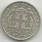 Buy 50 Lepta 1966 Greece Copper Nickel World Coin KM88 Constantine II Greek