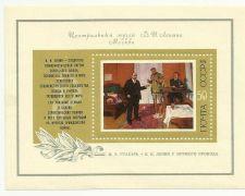 Buy Russia Soviet Leader Lenin Painting Souvenir Sheet 1974