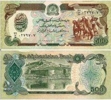 Buy AFGHANISTAN 500 Afghanis 1990 Banknote P-60B