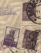 Buy 1925 USSR 3 Stamps State Bank Far Eastern Office Vladivostock Envelope