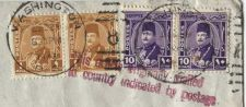 Buy 1948 Egypt Stamps 2x 1 Mill and 2x 10 Mills Cancelled Washington DC Dec 29 1948