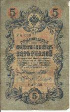Buy Russia 1909 (1917) 5 Rubles Banknote YA-038, Shipov - P35 Note