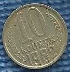 Buy CCCP USSR RUSSIA 10 Kopeks 1982 - Symbol of the Iron Curtain -COIN SOVIET UNION