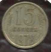 Buy CCCP USSR RUSSIA 15 Kopeks 1978 - Symbol of the Iron Curtain -COIN SOVIET UNION