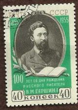 Buy Russia, USSR, 1955, SC 1746, used