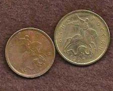 "Buy RUSSIA ""50 kopeika"" (50 Kopek) 1997 + RUSSIA ""10 kopeika"" (10 Kopek) 1999"