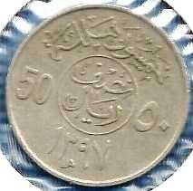Buy Saudi Arabia 50 Halala coin 1970's KM56 AH1397