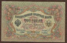 Buy RUSSIA 3 Rubles 1905 Banknote 705863, Shipov - Old Russian Empire