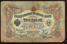 Buy Old Russian Empire Banknote 157007, 3 Rubles ,1905, KONSHIN
