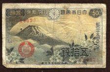 Buy JAPAN: 50 SEN BANKNOTE, P-58, WWII, MT. FUJIYAMA Note 1447