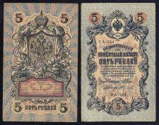 Buy Russia 1909 (YA-154) 5 Rubles Banknote Imperial Russia - Shipov