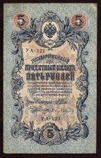 Buy Russia 1909 (YA-121) 5 Rubles Banknote Imperial Russia - Shipov