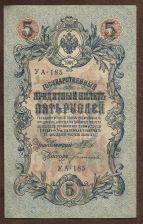 Buy Russia 1909 (YA-185) 5 Rubles Banknote Imperial Russia - Shipov
