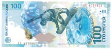 Buy SOCHI 2014 COMMEMORATIVE BANKNOTE OF THE BANK OF RUSSIA. 100 rubles NEW!