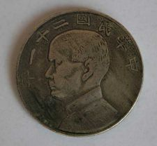 Buy 1932 China JinBenWei Sun Zhongshan Silver Coin 1 Yuan
