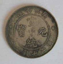 Buy China JinBenWei Silver made in GuangDong Coin JunTong yuanbao
