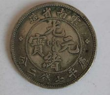 Buy 1932 China JinBenWei GuangXun Silver Coin 1 Yuan made in yunnan yuanbao