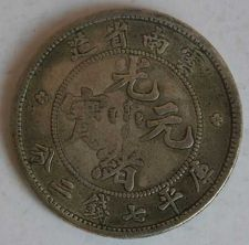 Buy 1932 China JinBenWei Guangxu yuanbao Silver Coin made in yunnan province