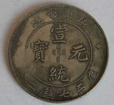 Buy 1932 China JinBenWei XuanTong YuanBao Silver Coin ,made in GuangDong province
