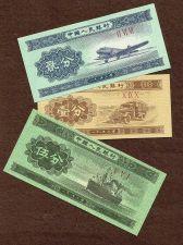 Buy 1953 China 1, 2, & 5 Fen Banknotes