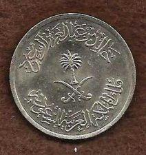Buy Saudi Arabia 25 Halala (fourth riyal) 1979, Crossed Swords, PalmTree Coin