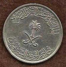 Buy Saudi Arabia 10 Halala 1987, Crossed Swords, PalmTree Coin