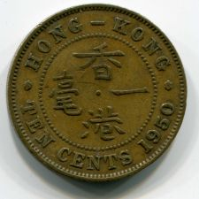 Buy 1950 Hong Kong 10 Cent King George VI Used Reeded Edge Km25
