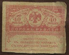 Buy Russia 40 Roubles 1917 banknote
