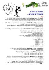 Buy FAULTS DATABASE FAULTS ISRAEL Manual by download Mauritron #185061