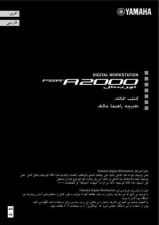 Buy Yamaha PSRA2000_AR_OM_A0 Operating Guide by download Mauritron #204194