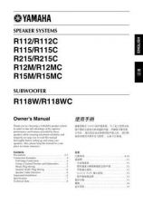 Buy Yamaha R112E Operating Guide by download Mauritron #205158