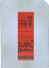 Buy CA San Diego Matchcover Tiki Bali Ha'I Point Loma~82