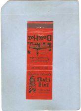 Buy CA San Diego Matchcover Tiki Bali Ha'I Point Loma~83