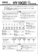 Buy Yamaha HY10GIII EN Operating Guide by download Mauritron #204728