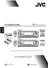 Buy JVC 49735IAR Service Schematics by download #120938