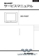 Buy Sharp 29CFH20T SM JP(1) Manual.pdf_page_1 by download #178190