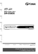 Buy Funai DR-D3835 ARABIC BYR1 Owners User Guide Operating by download #162037