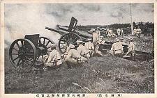 Buy Artillery Barrage Sino-Japanese War Era Vintage Japanese Postcard