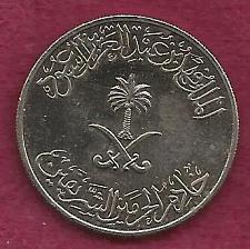 Buy Saudi Arabia 50 Halala AH1423 Crossed Swords, Palm Tree Coin, Palm Tree Coin