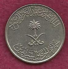 Buy Saudi Arabia 25 Halala (Fourth Riyal) AH1408, Crossed Swords, PalmTree Coin