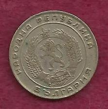 Buy BULGARIA 20 Stotinki 1952 Coin