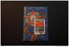 Buy Russia 3449 Modern Weapons and Russian Flag 50th anniv of Armed Foces souvenir sheet
